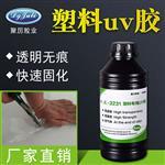 东莞|亚克力快干UV胶 透明无痕无影胶 粘PVCPS胶水