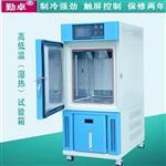 东莞 天河高温高湿试验箱、JK-80G甲醛高低温箱