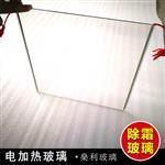 什么是电加热防雾玻璃可以除雪吗