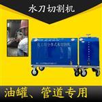 济宁|玻璃等材料水切割机便捷式水切割机
