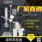 上海|购买旋转蒸发仪的四点小贴士
