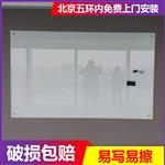 北京|北京免费安装钢玻璃白板挂式办公室写字板黑板绿板