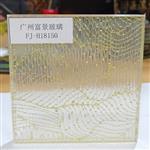 广州|特种夹丝玻璃 压花夹丝玻璃