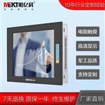 深圳 MEKT明亿科 10.4寸12.1寸 电阻触摸显示器 LED