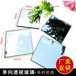 广东观察室单向透视玻璃厂家直销定制