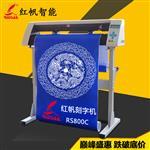 济南|济南红帆RS800C不干胶墙贴刻字机
