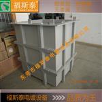东莞|定西手动电镀设备厂家非标设计耐高温pp电镀槽按需定制