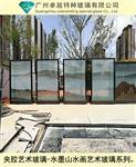 广州水墨山水画夹胶夹画绢钢化玻璃