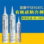 深圳|供应道康宁SE9187 SE9187L有机硅粘合剂