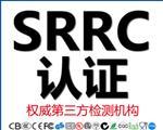 深圳|SRRC认证办理 蓝牙耳机蓝牙音箱SRRC认证