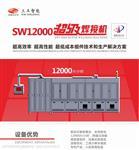 武汉|100MW太阳能组件生产线SW12000超级焊接机