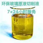 深圳|玻璃原液切削液 盖板专用切削液