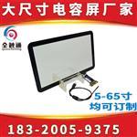 广州|厚街电容触摸屏  全触通定制多点触摸电容触摸屏 玻璃触控面板