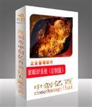 深圳|中创亿百玻璃厂ERP系统(定制版)