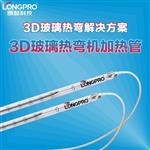 广州|朗普LONGPRO高温3D曲面手机玻璃热弯机红外线加热管IR