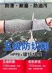 邢台|玻璃防割袖套防割护腕防割护臂防割手套玻璃劳保