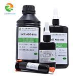 中山 罗定 ASD-6100玻璃金属高强度粘接固定UV胶水厂