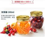 300ml双耳玻璃罐 双耳罐300ml  300ml酱菜瓶