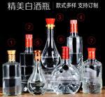 厂家批发空酒瓶 白酒瓶玻璃酒瓶 酒瓶 酒瓶烫金 订制酒瓶开模