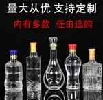 厂家直销500ml一斤白酒瓶空酒瓶 烤花高档晶白玻璃酒瓶开模具定做