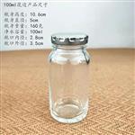 徐州|100ml圆形玻璃瓶 圆形玻璃瓶 100毫升玻璃瓶