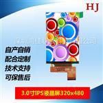 深圳 3.0寸TFT320*480/支持MCU并口/全视角/显示屏
