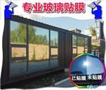 北京|北京以及周边城市玻璃贴膜服务