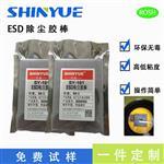 东莞|SY-101ESD粘尘胶棒、COB芯片清洁胶棒