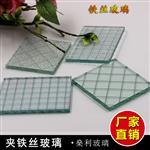 透明夹丝玻璃6.8厚度定制尺寸