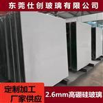 东莞厂家定制2.6mm高硼硅 CNC精雕磨边钢化