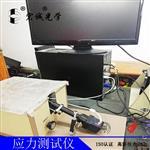 出售二手日本折源玻璃表面应力测试仪