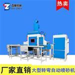 深圳转弯自动喷砂机不锈钢工件玻璃表面处理输送式喷砂机