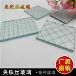 6.8厘透明夹丝玻璃压花夹丝玻璃厂家直销