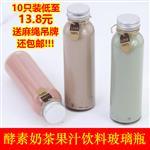 酵素奶茶果汁饮料玻璃瓶