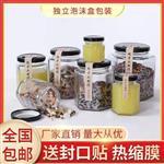 蜂蜜包装玻璃密封罐