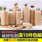 奶茶饮品专供玻璃瓶  果汁饮料奶茶瓶
