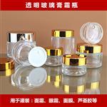 玻璃化妆品分装瓶面霜瓶膏霜瓶透明空瓶眼霜瓶