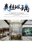 广州钢化夹丝玻璃厂家 夹丝玻璃隔断