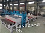 山东青岛玻璃磨砂机 水磨砂机生产线