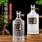 白酒空瓶定制款玻璃酒瓶500ml竖条纹白酒瓶白酒空瓶定制款