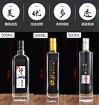 白酒瓶定制 白酒酒瓶 晶白料 手工玻璃瓶
