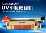 东川 UV平台印刷机