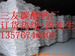 重质碳酸钙超细碳酸钙重钙粉