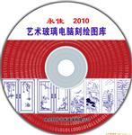 艺术玻璃图库2010版