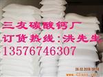山东超细重质碳酸钙