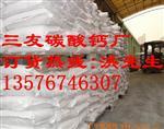 重质碳酸钙|轻质碳酸钙