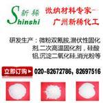 广州新稀石材抛光粉