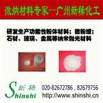 广州新稀厂家直销工艺玻璃抛光粉