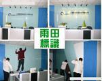 上海烤漆玻璃形象墙制作
