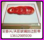 夹胶条玻璃封边胶条湿法夹胶玻璃封边胶带销售